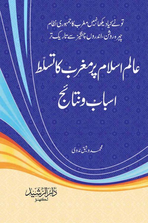 Alame Islam Per Maghrib ka Tasallut- عالم اسلام پر مغرب كا تسلط
