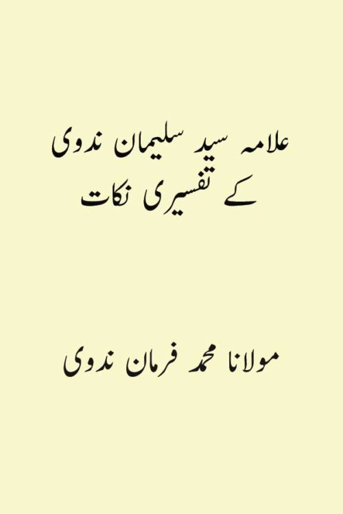 Allama Syed Suleman Nadwi Ke Tasfeeri Nukat - علامہ سید سلیمان ندوی كے تفسیری نكات