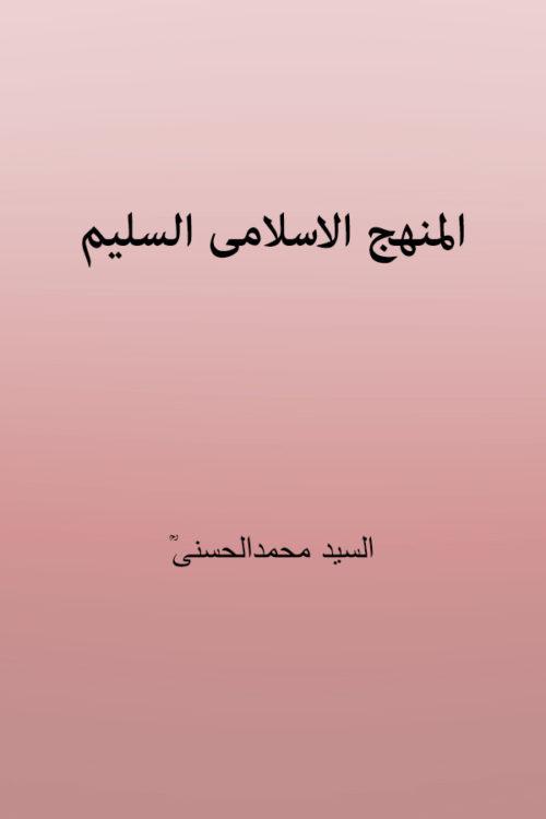 Almanhaj Al Islami Al Saleem - المنھج الاسلامی السلیم