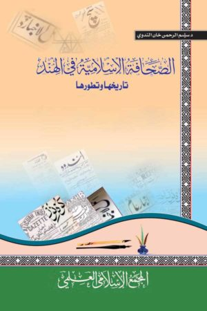 Al Sahafatal Islamiat Fil Hind - الصحافۃ الإسلامیۃ فی الہند