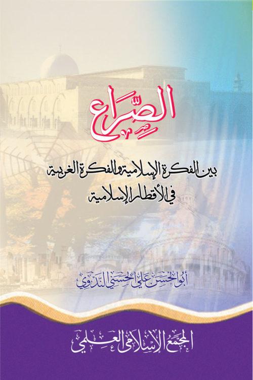 Alssirae Bayn Alfikrat Al Iislamia-الصراع بین الفکرۃ الإسلامیۃ