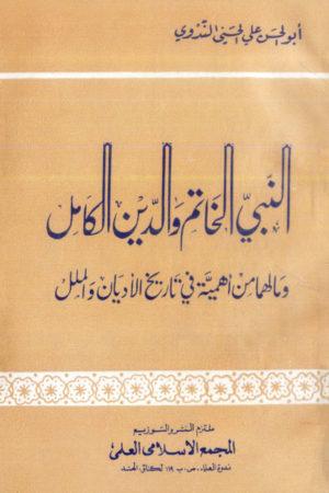 An Nabiyyul Khatim Wad Deenul Kamil- النبی الخاتم