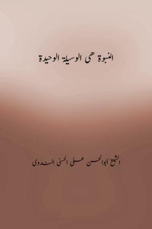 An nubuwwah Hiya Al Waseelatul Waheedah-الدعوۃ الاسلامیۃ فی العصر الحاضر