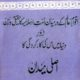 Aqwam-e-Aalam Ke Darmeyan Ummat-e-Islamiya Ka Haqeeqi Wazan- اقوام عالم کے درمیان اُمت اسلامیہ کا حقیقی وزن