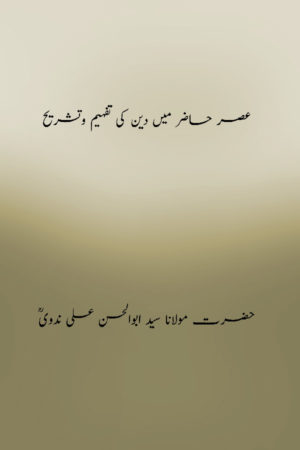 Asar-e-Hazir me Deen ki Tafheem wa Tashrih- عصر حاضر میں دین کی تفہیم وتشریح