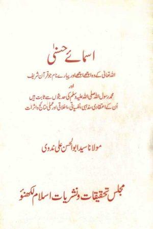 Asma-e-Husna- اسمائے حسنیٰ