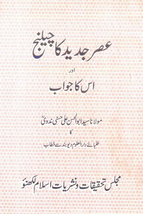 Asr-e-Jadid Ka Challenge Aur Uska Jawab- عصر جدید کا چیلنج اوراس کا جواب