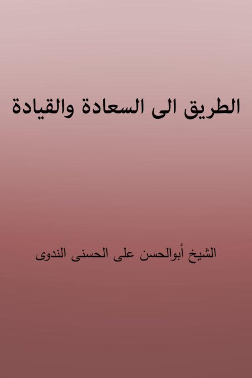 At Tareeq Ilal Sa'adatu wal Qiyadah - الطریق الی السعادۃ والقیادۃ