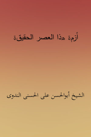 Azmatu Haza Al Asrul Haqeeqah - أزمۃ ھذا العصر الحقیقۃ