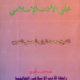 Azwa Alal Adab Il Islami - أضواء على الأدب الإسلامي