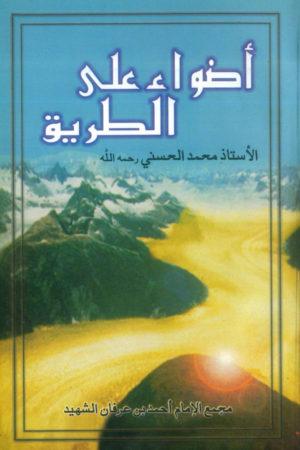 Azwa Alat Tareeq - أضواء علی الطریق