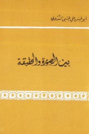 Baina As Suratu Wal Haqueeqah - بین الصورۃ والحقیقۃ