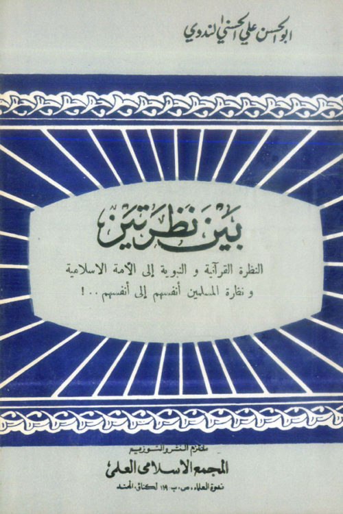 Baina-Nazratain - بین نظرتین