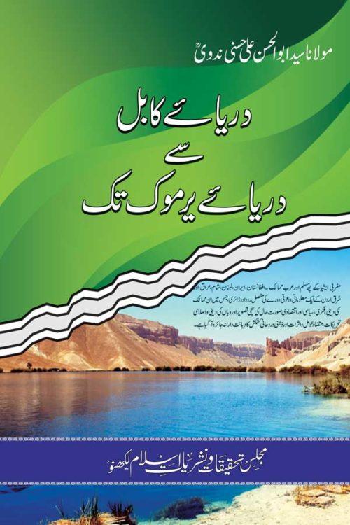 Darya-e-Kabul Se Darya-e-Yarmuk tak- دریائے کابل سے دریائے یرموک تک