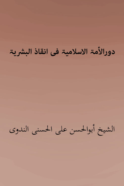 Daur Al Ummatul Islamiyah Fi Inqaza Al Bashariyah- دورالأمۃ الاسلامیۃ فی انقاذ البشریۃ
