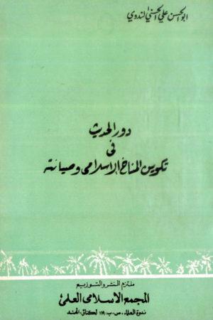 Daurul-Hadeeth- دورالحدیث فی تکوین المناخ الاسلامی