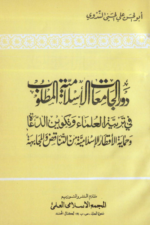 Daurull Jama'at Al Islamiyah Al Matloob - دورالجامعات الاسلامیۃ المطلوب