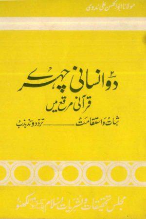 Do Insani Chehre Quraani Muraqqa Main- دوانسانی چہرے قرآنی مرقع میں