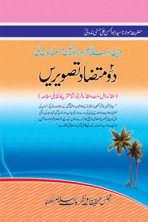Do-Mutazad-Tasweerain- دین اسلام اور اولین مسلمانوں کی دومتضاد تصویریں
