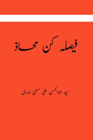 Faisla Kun Mahaaz- فیصلہ کن محاذ