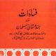 Fasadat Aur Hindustani Musalman- فسادات اورہندوستانی مسلمان
