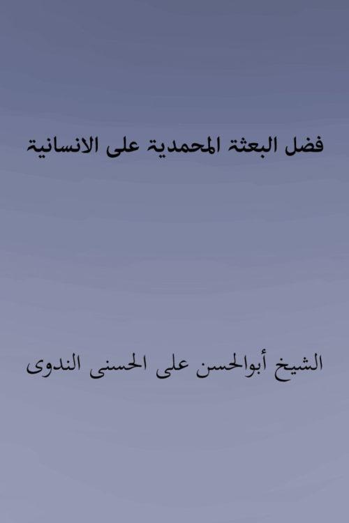 Fazlul Ba'asatu Al Muhammadiyah Alal Insaniyah- فضل البعثۃ المحمدیۃ علی الانسانیۃ