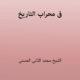 Fi Mahrab Al Tareekh - فى محراب التاريخ