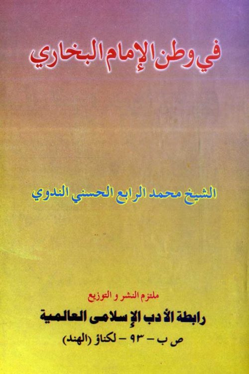 Fi Watanil Imam Al Bukhari - في وطن الإمام البخاري
