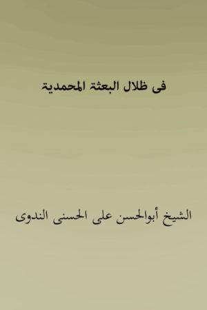 Fi Zilal Al Ba'asatu Muhammadiyah- فی ظلال البعثۃ المحمدیۃ