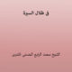 Fi Zilal Al Seerah - فى ظلال السيرة