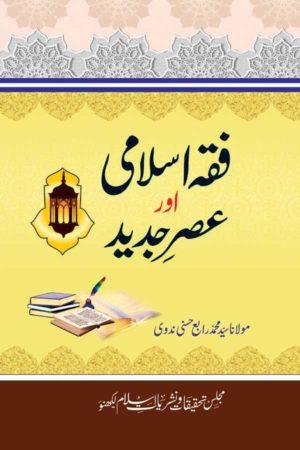 Fiqa-Islami- فقہ اسلامی اور عصر جدید
