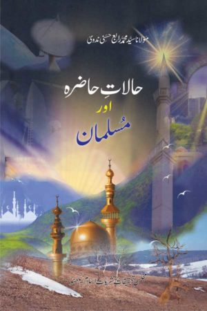 Haalat-e-Hazira Aur Musalman- حالات حاضرہ اور مسلمان