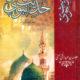 Hadeeth-E-Nabwi- حدیث نبوی ﷺ