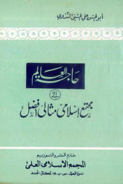 Hajatul-Aalam- حاجۃ العالم الاسلامی مجتمع اسلامی