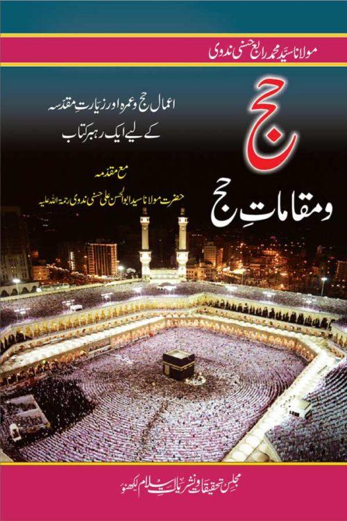 Hajj Aur Maqamat-e-Hajj- حج اورمقامات حج