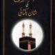 Hajjatul-Wida- حجۃ الوداع