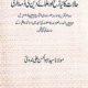 Halaat Ka Naya Rukh Aur Ulama Ki Zimmedariyan- حالات کا نیا رخ اورعلماء دین کی ذمہ داریاں