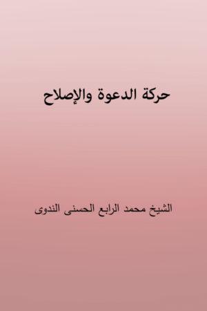 Harkatul Dawat Wal Islah - حركة الدعوة والإصلاح