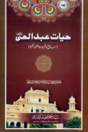 Hayat-e-Maulana Hakeem Syed Abdul Hai Hasani- حیات مولانا حکیم سید عبدالحی حسنی