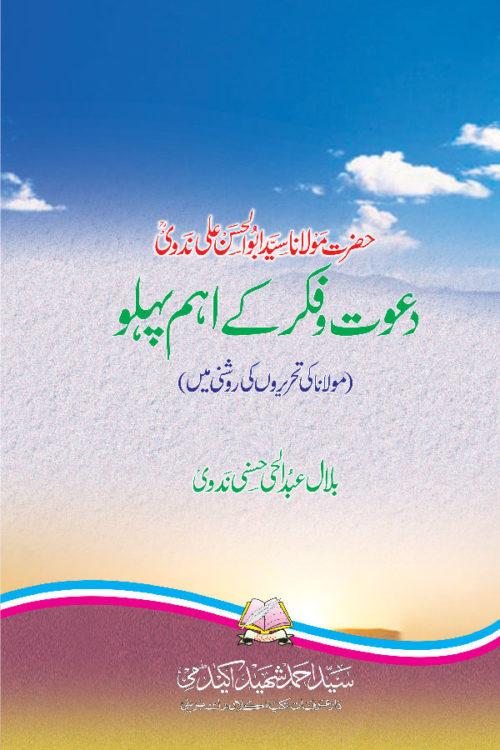 Hazrat Maulana Syed Abul Hasan - Dawat Wa Fikr Ke Aham Pehlu- حضرت مولانا سید ابوالحسن ؒ ..... دعوت وفکر کے اہم پہلو