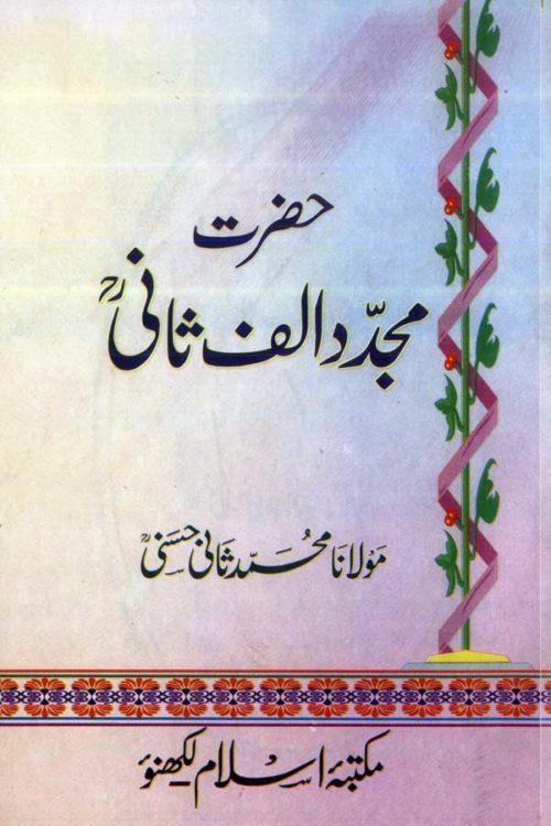 Hazrat Mujaddid Alf Saani- حضرت مجدد الف ثانی
