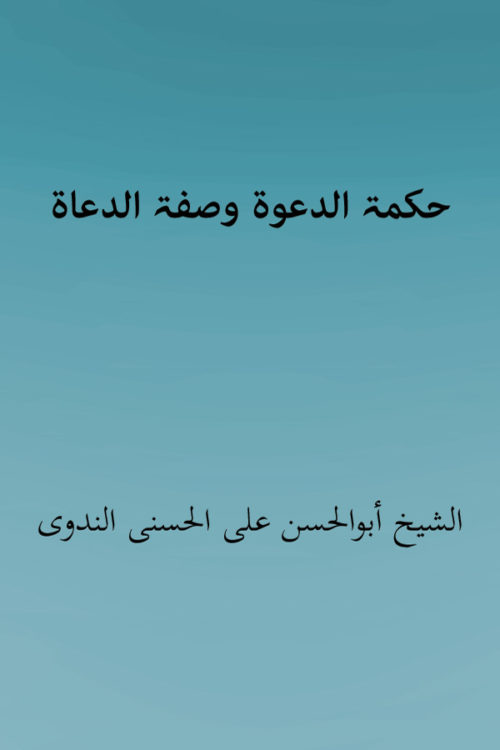 Hikmatu Ad Dawah Wa Sifatud Duati- حکمۃ الدعوۃ وصفۃ الدعاۃ