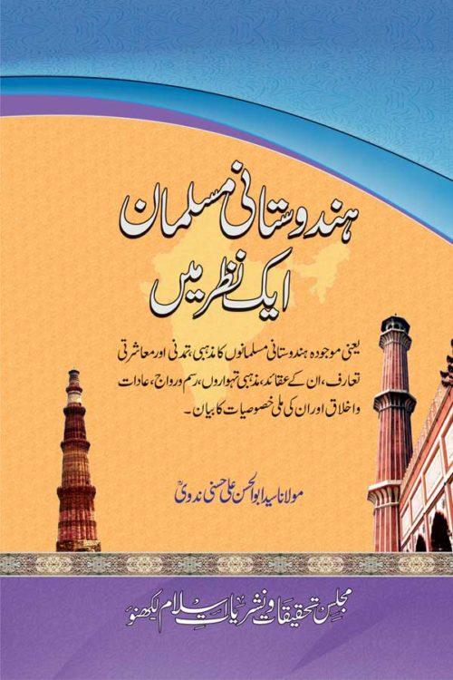 Hindustani Musalman Ek Nazar Mein-ہندوستانی مسلمان ایک نظرمیں