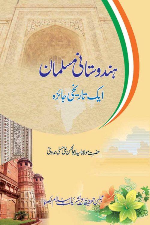 Hindustani Musalman - Ek Tareekhi Jayeza-ہندوستانی مسلمان ایک تاریخی جائزہ