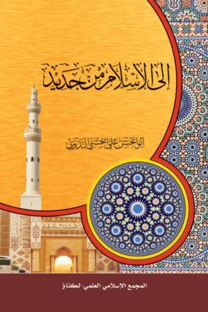 Ilal-Islam-Min-Jadeed- الی الاسلام من جدید