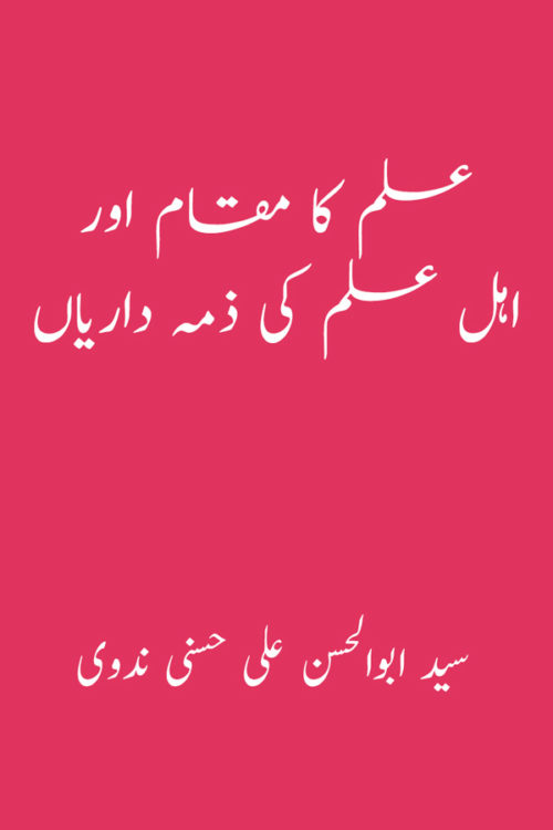 Ilm Ka Maqam Aur Ahl E Ilm ki Zimmedariyan- علم کا مقام اوراہل علم کی ذمہ داریاں