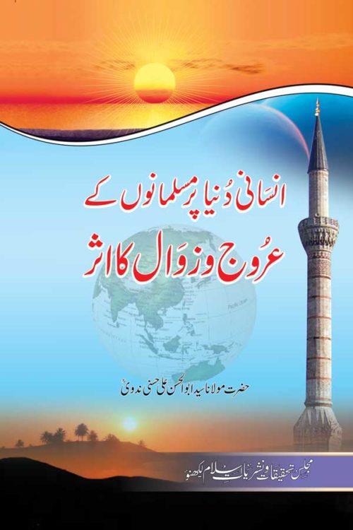 Insani Duniya Par Musalmano Ke Urooj Wa Zawal Ka Asar - انسانی دنیاپر مسلمانوں کے عروج وزوال کا اثرانسانی دنیاپر مسلمانوں کے عروج وزوال کا اثر