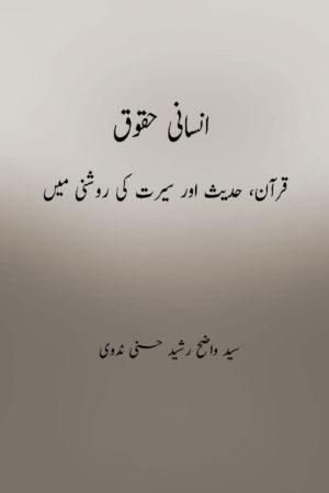 Insani-Huqooq- انسانى حقوق قرآن، حديث اور سيرت كى روشنى ميں