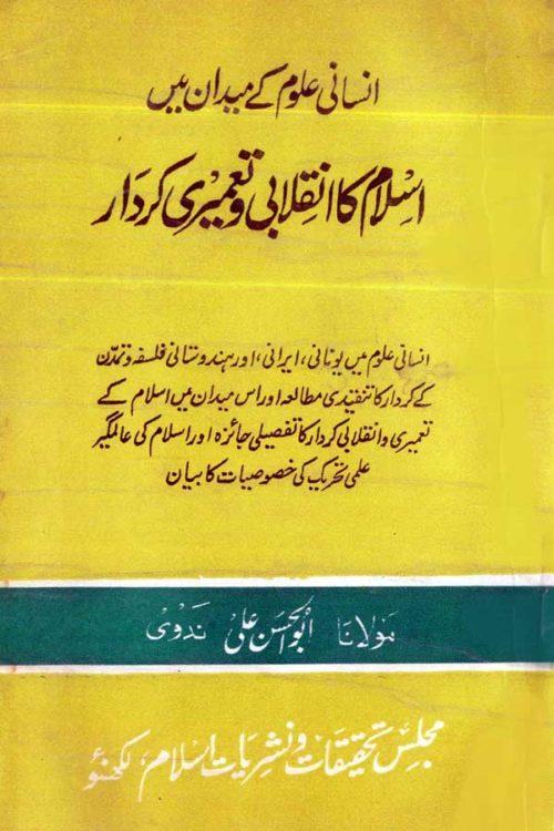 Insani Uloom Ke Maidan Mein Islam Ka Inqilabi Wa Tameeri Kirdar- انسانی علوم کے میدان میں اسلام کا انقلابی وتعمیری کردار