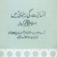 Insaniyat ke Rahnumai Mein Islam Ka Azeem Kirdar-انسانیت کی رہنمائی میں اسلام کا عظیم کردار